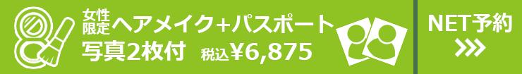 ヘアメイク付パスポート 写真2枚付 税込¥6,875 女性限定 NET予約