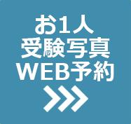 お受験一人WEB予約