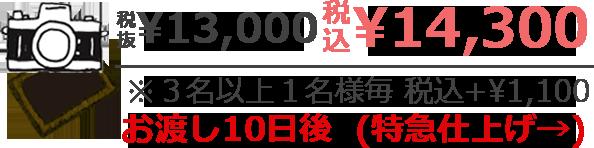 税抜¥13,000 税込¥14,300