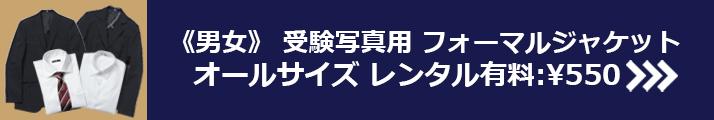 受験写真用フォーマルジャケットオールサイズレンタル有料¥550