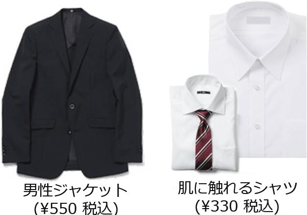 男性ジャケット(¥550 税込)、肌に触れるシャツ(¥330 税込)