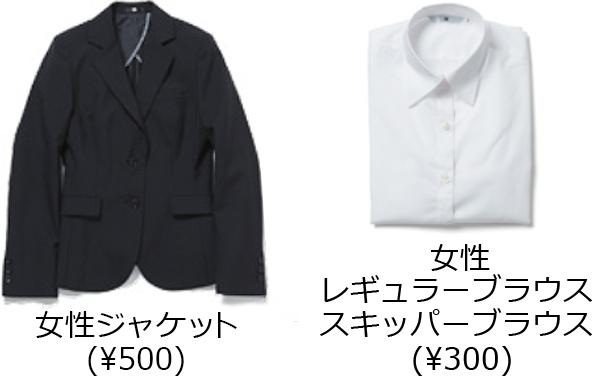 女性ジャケット500円、ブラウス300円