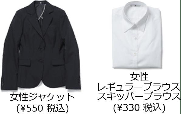 女性ジャケット (¥550 税込)、ブラウス(¥330 税込)