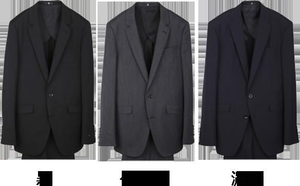 スーツジャケットの色の例
