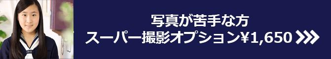 写真が苦手な方 スーパー撮影オプション \¥1,650