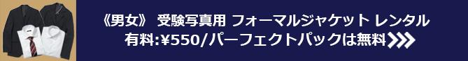 《男女》 受験写真用 フォーマルジャケット レンタル 有料:\¥550/パーフェクトパックは無料