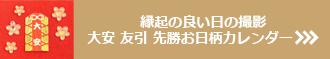 大安 友引 先勝お日柄カレンダー