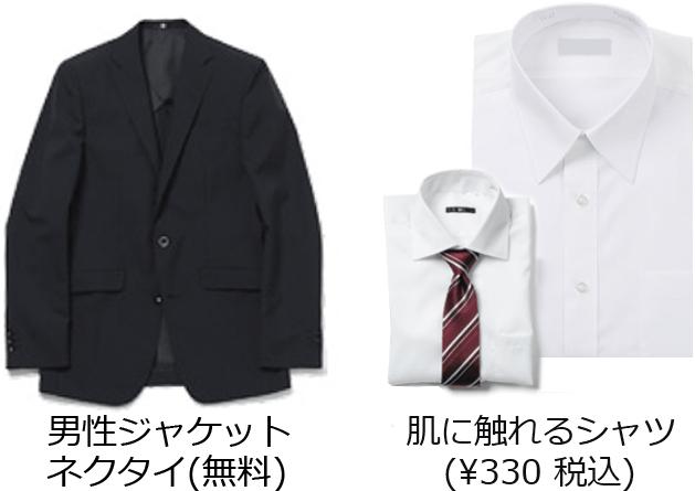 男性ジャケットネクタイ 肌に触れるシャツ(¥330 税込)