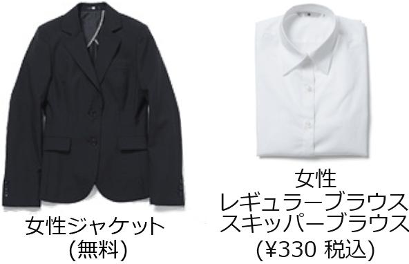 女性ジャケット(無料) レギュラーブラウス(¥330 税込)