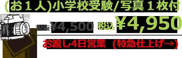 小学校受験写真1枚付(お1人)税抜¥4,500 税込¥4,950 お渡し:4日営業~(特急はコチラ→)