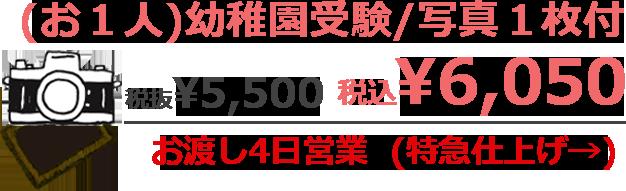 幼稚園受験写真1枚付(お1人)税抜¥5,500 税込¥6,050 お渡し:4日営業~(特急はコチラ→)