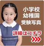 幼稚園小学校受験写真