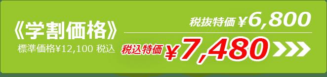 標準価格¥12,100 税込 《学割価格》税抜特価¥6,800 税込特価¥7,480