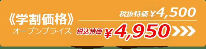 オープンプライス 《学割価格》税抜特価¥4,500 税込特価¥4,950