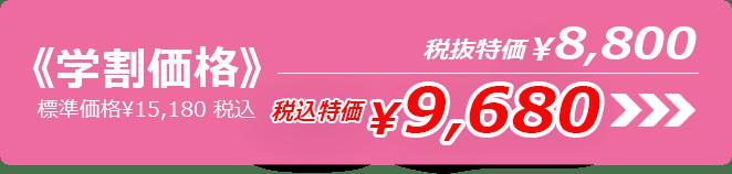 標準価格¥15,180 税込 《学割価格》税抜特価¥8,800 税込特価¥9,680