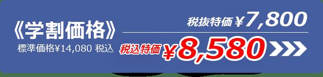 標準価格¥14,080 税込 《学割価格》税抜特価¥7,800 税込特価¥8,580