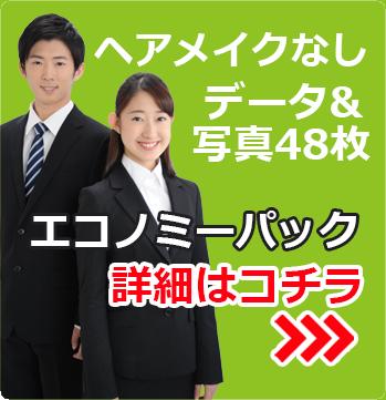 就活写真・最大48枚&データ エコノミーパック 【修正付】通常価格¥11,000(税抜) ¥5,300