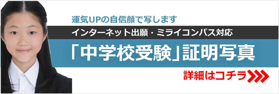 インターネット出願・ミライコンパス対応 「中学校受験」 証明写真