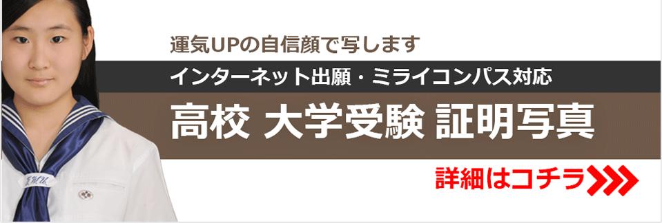 ンターネット出願・ミライコンパス対応 高校 大学受験 証明写真