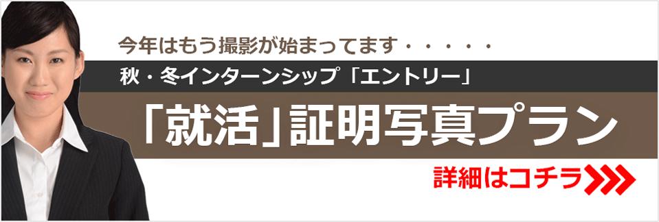 秋・冬インターンシップ「エントリー」 「就活」証明写真プラン